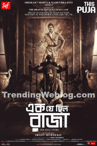 Ek Je Chhilo Raja Movie First Look Poster Images
