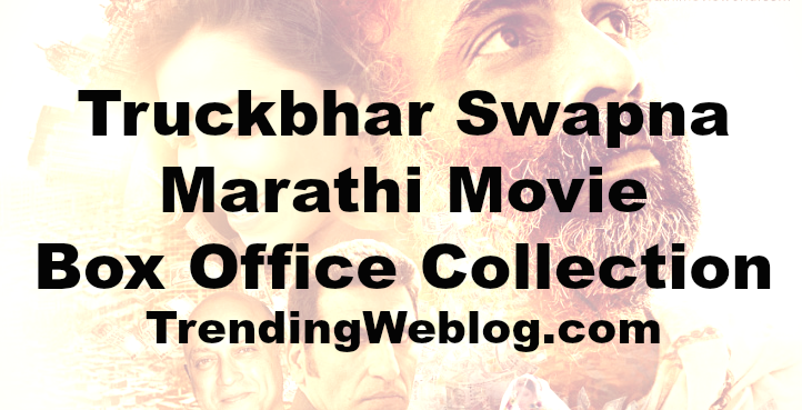 Truckbhar Swapna Marathi Movie Box Office Collection