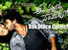 Ee Maya Peremito Movie Day 1 Friday Box Office Collection