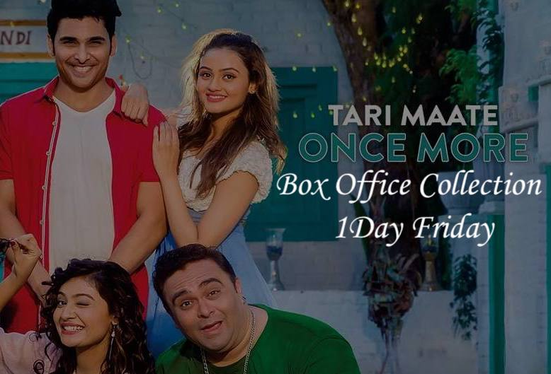 Tari Maate Once More First Day Box Office Collection